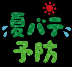 natsubate_yobou_text